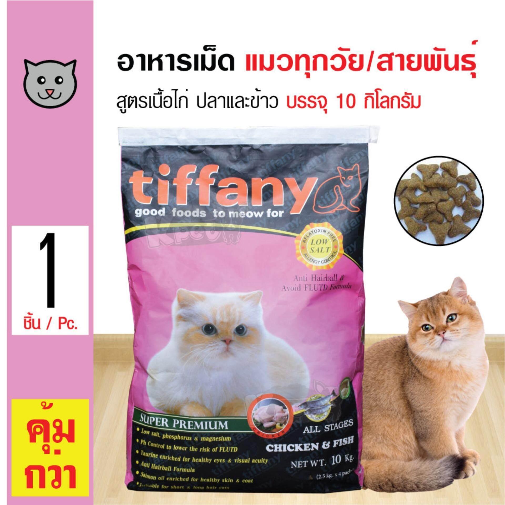 Tiffany Cat 10 Kg. อาหารแมว สูตรเนื้อไก่ ปลา และข้าว บำรุงขนและผิวหนัง สำหรับแมวทุกช่วงวัย (10 กิโลกรัม/กระสอบ) By Kpet.