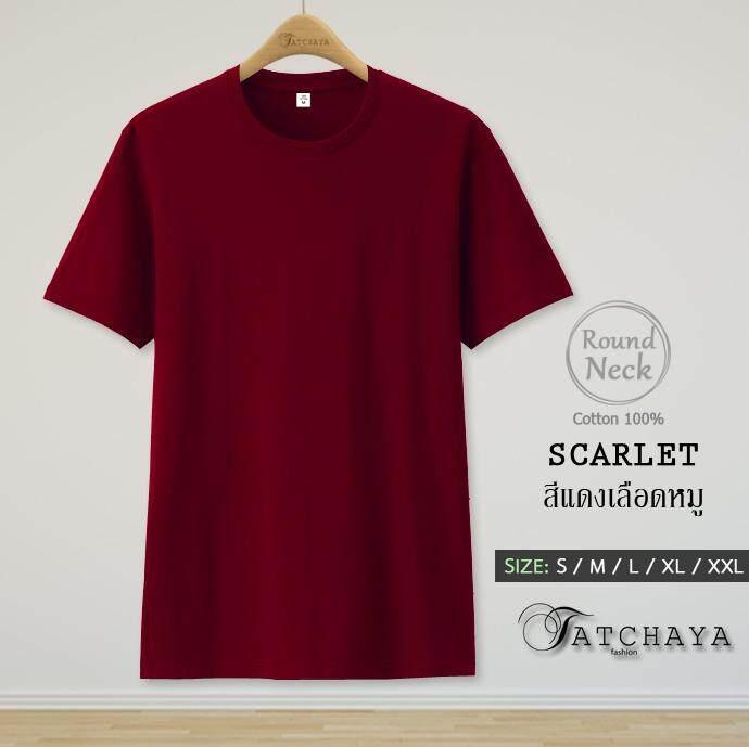 วันก่อน Tatchaya เสื้อยืดคอกลมสีพื้น Scarlet (สีแดงเลือดหมู) cotton 100%  ความโด่งดังที่เคยติดท็อปการรีวิวจากพันทิปใครลืมหรือยัง Mens Casual Tops