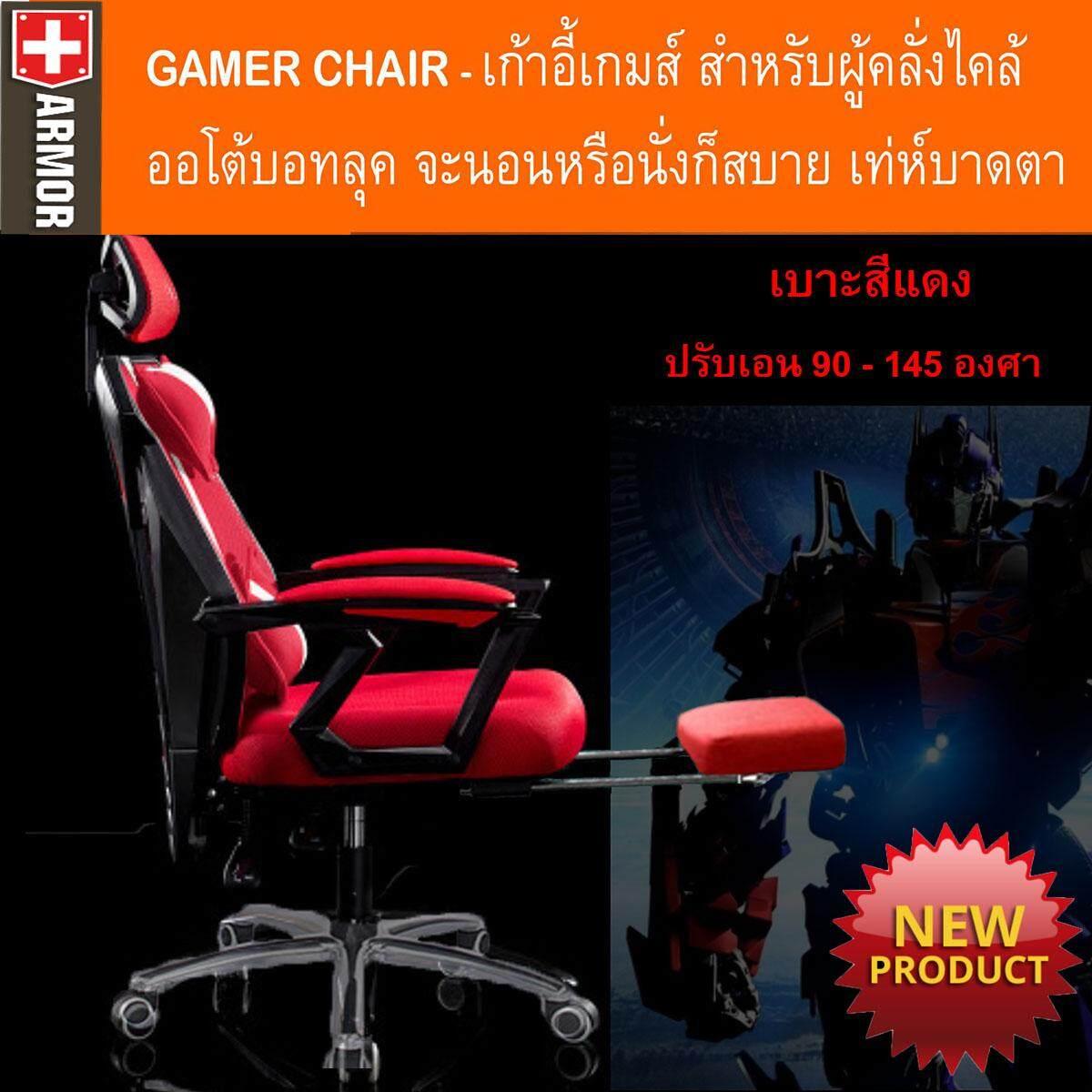 ยี่ห้อนี้ดีไหม  ARMOR เก้าอี้เล่นเกม เก้าอี้เกมมิ่ง เก้าอี้คอเกม เกมส์ เก้าอี้คอม เก้าอี้ทำงาน เก้าอี้เรซซิ่ง Raching Gaming Chair Office Chair รุ่น MODEL : GMC-803(TFM)RE# สีแดง