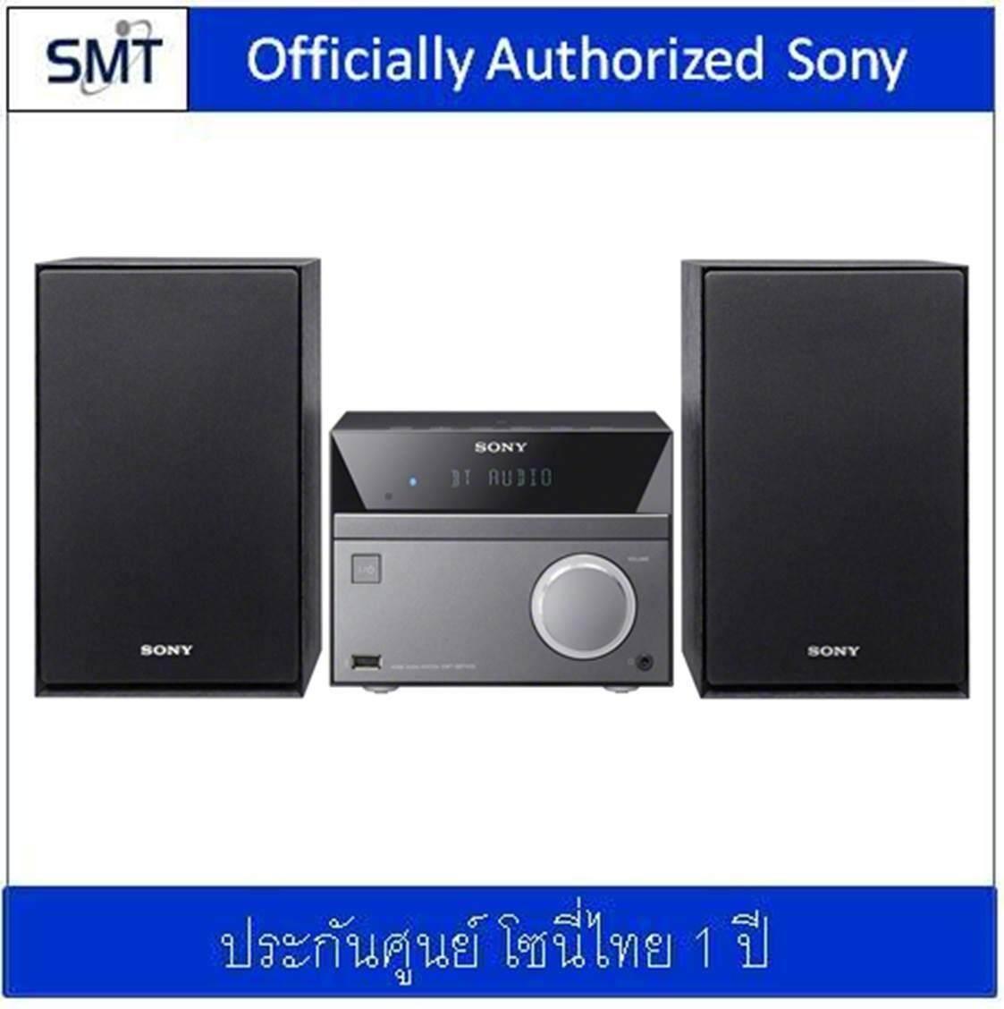 ยี่ห้อนี้ดีไหม  นครพนม Sony Micro Hi-Fi รุ่น CMT-SBT40D (Bluetooth/CD/USB/MP3)ประกันศูนย์Sony 1ปี