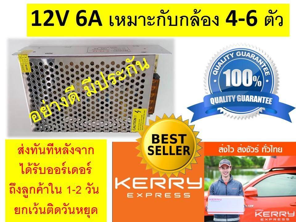 ขายดีมาก! S.G. VIEW/ส่งด่วนkerry/Switching Power Supply/ สวิทชิ่ง เพาวเวอร์ ซัพพลาย 12V 6A 72W /ใช้กับกล้องวงจร / ใช้กับไฟLED/หม้อแปลงไฟฟ้าเอนกประสงค์