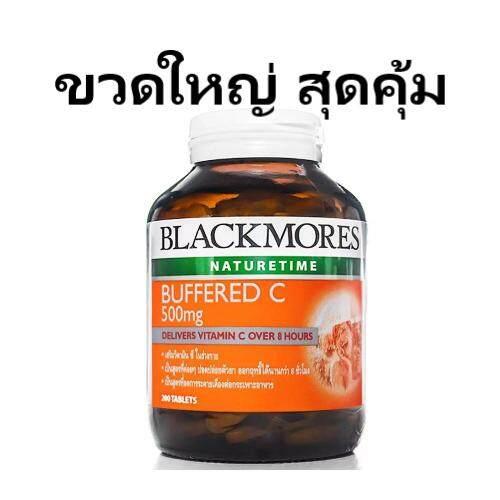 สอนใช้งาน  เพชรบูรณ์ Blackmores Buffered C 500 mg. แบลคมอร์ส บัฟเฟอร์ ซี 500 มก. ขนาด 200 เม็ด ช่วยเสริมสร้างภูมิคุ้มกัน ป้องกันหวัด