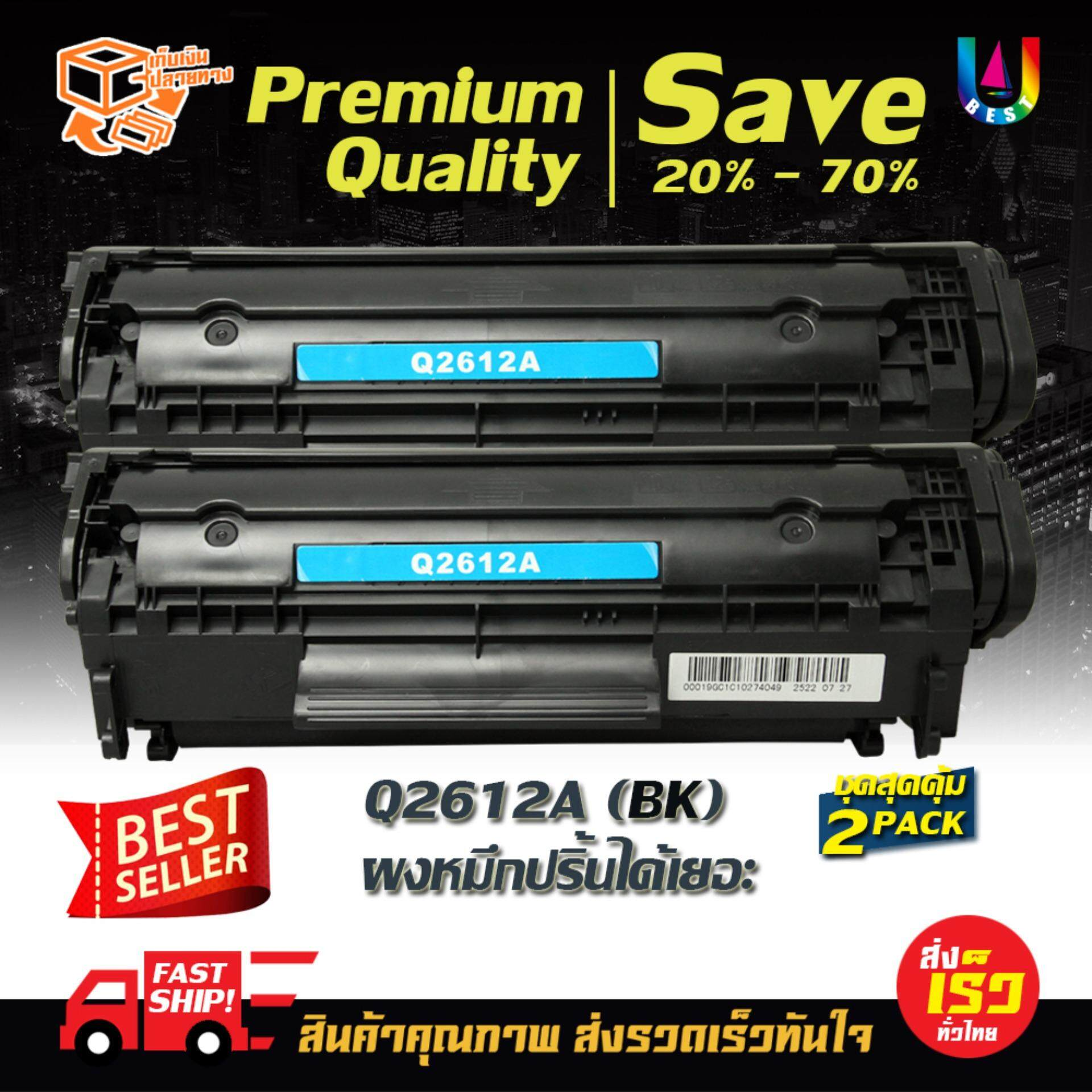 Hp Q2612A 2612A 12A Pack 2 For Compatible Laser Toner Cartridge Best 4 U ถูก