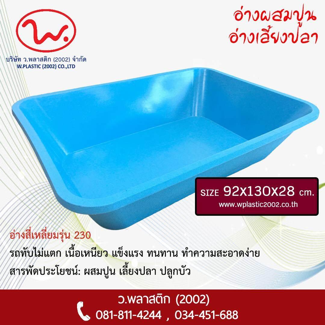 อ่างเปล อ่างผสมปูน อ่างเลี้ยงปลา อ่างสี่เหลี่ยม อ่างเล่นน้ำ อ่างเล่นทราย อ่างอาบน้ำรุ่น 230 (ว.พลาสติก2002) By Wplastic2002.