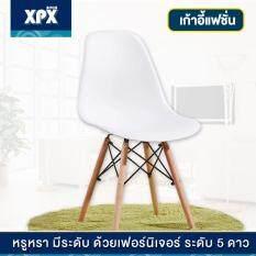 XPX เก้าอี้ เก้าอี้สไตล์โมเดิร์น ขาไม้บีช minimal เฟอร์นิเจอร์ห้องนั่งเล่น เก้าอี้ห้องนั่งเล่น มี 3 สี ดำ แดง ขาว  JD13