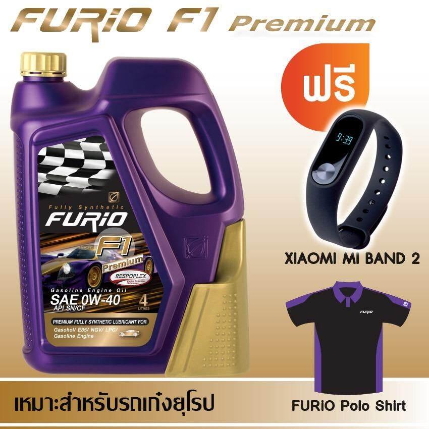 ราคา Furio F1 Premium น้ำมันเครื่องสังเคราะห์แท้เกรดพรีเมี่ยม 0W 40 ขนาด 4 ลิตร แถมฟรี Xiaomi Band Mi 2 มูลค่า 1 500 บาท Bangchak เป็นต้นฉบับ