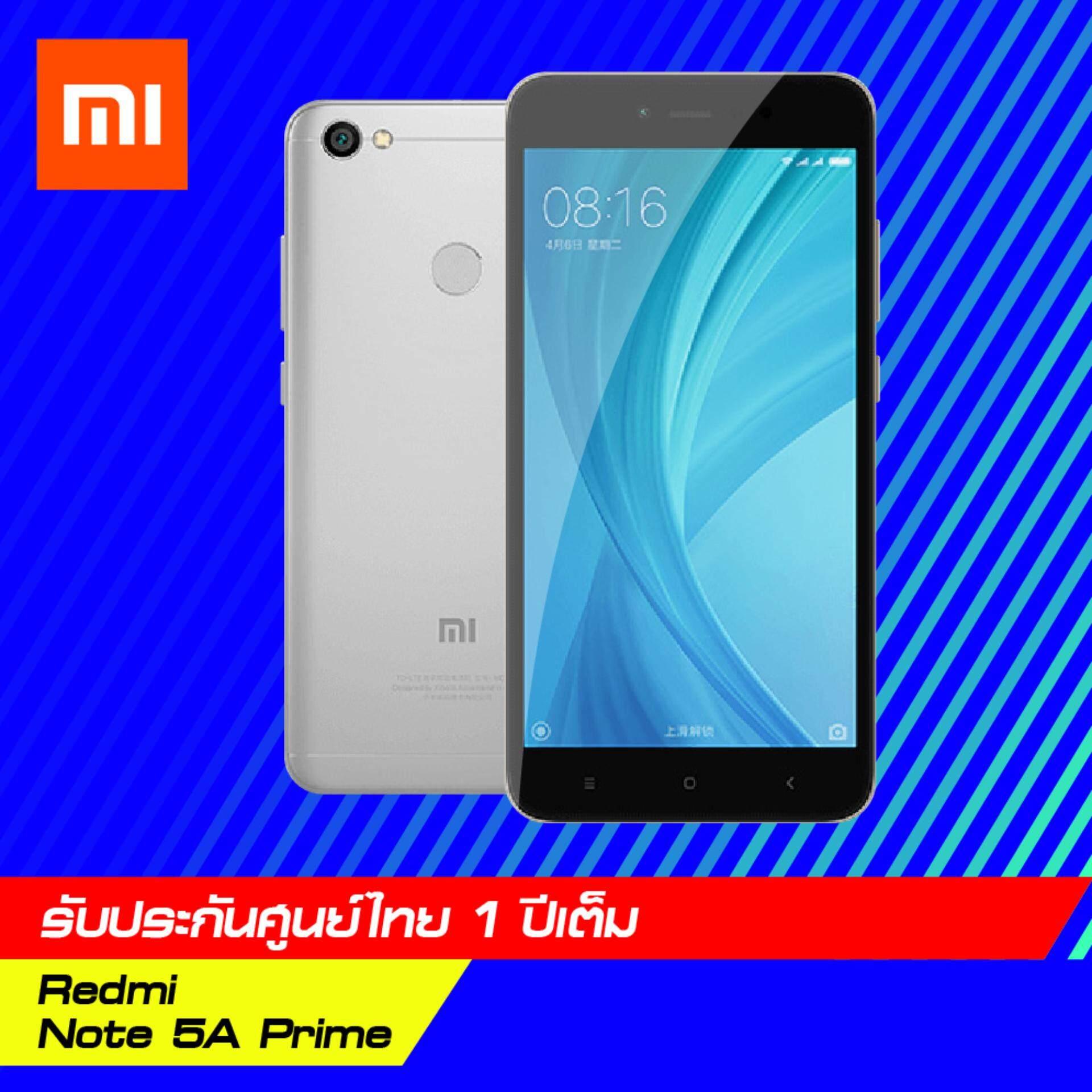 Xiaomi Redmi Note 5A Prime (3/32GB) พร้อมฟิล์มกันรอย มูลค่า 199.- [[ รับประกันศูนย์ไทย 1 ปีเต็ม!! ]]