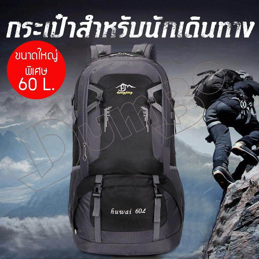 กระเป๋าเดินทาง ใหญ่ที่สุด Hj Huwai 60 L ขนาดบรรจุสะใจถึง 60 ลิตร เป้สะพายหลัง เหมาะสำหรับสวมใส่เดินทาง ของแท้ 60l Waterproof Outdoor Backpack Rucksack Sports Hiking Climbing Travel Shoulder Bag Pack.