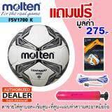 ตาก MOLTEN ฟุตบอล Football MOT HS-PVC F5V1700 K เบอร์5 แถมฟรี ตาข่ายใส่ลูกฟุตบอล + เข็มสูบลม + สูบมือ SPL รุ่น SL6 สีชมพู + แผ่นทำความสะอาดมือถือ