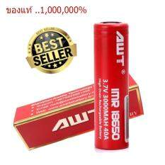 AWT ถ่านชาร์ท 3.7V 3000 MAH 40A รุ่น IMR 18650 – สีแดง
