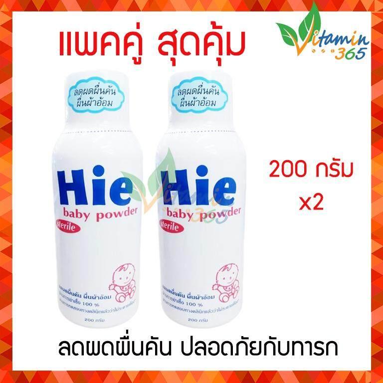 (แพคคู่) Hie Baby Powder แป้งเด็ก ฮาย ลดผดผื่นคัน ขนาด 200 กรัม By Vitamin365.