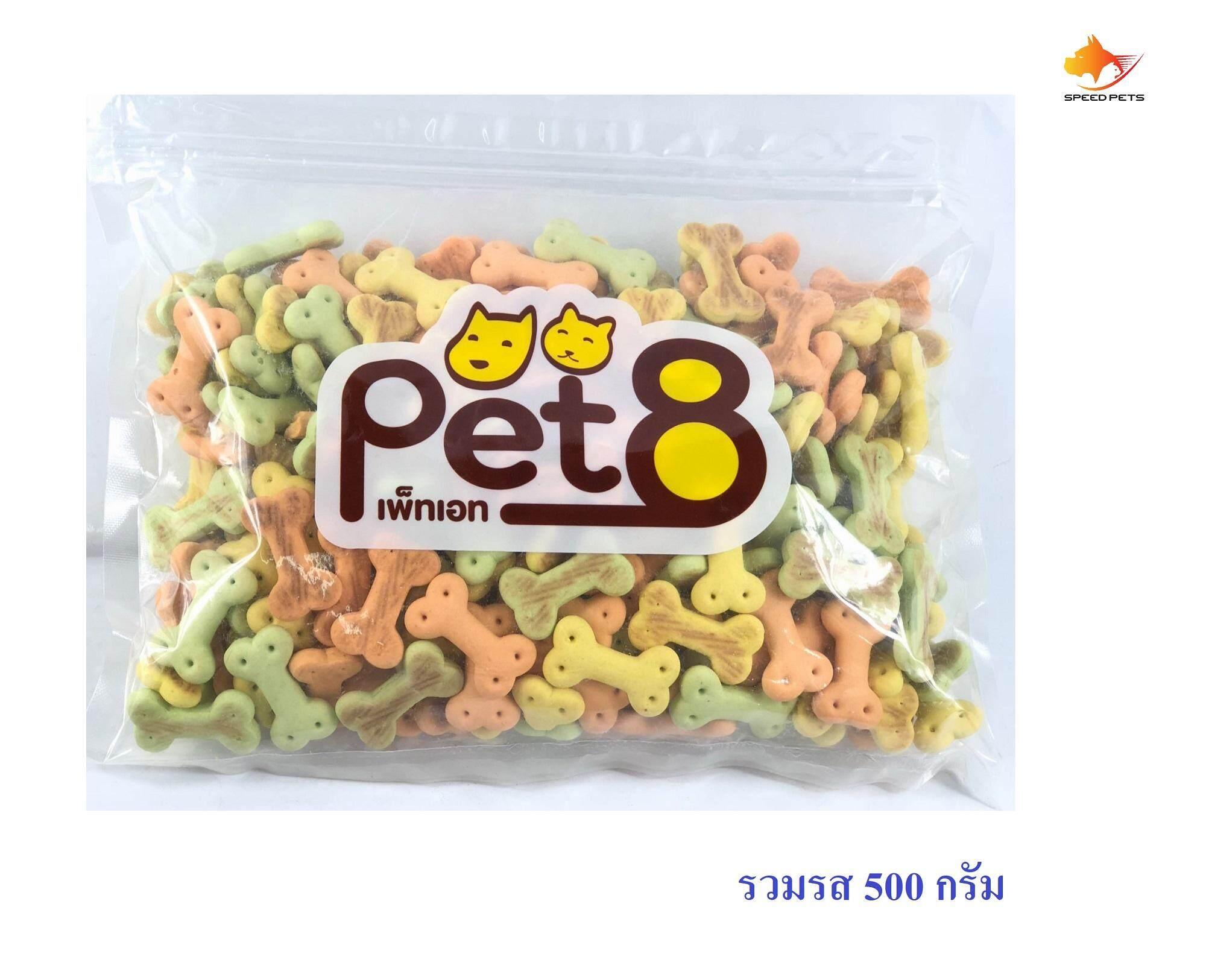 Pet8 Dog Biscuit ขนมสุนัข บิสกิต รวมรส 500 กรัม By Speedpets.