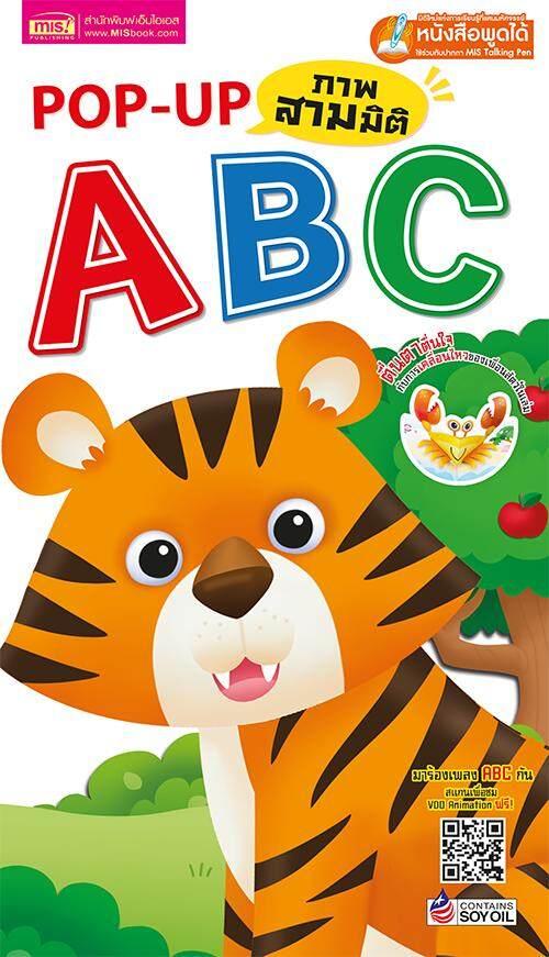Pop Up ภาพสามมิติ Abc By Mis Publishing Co., Ltd.