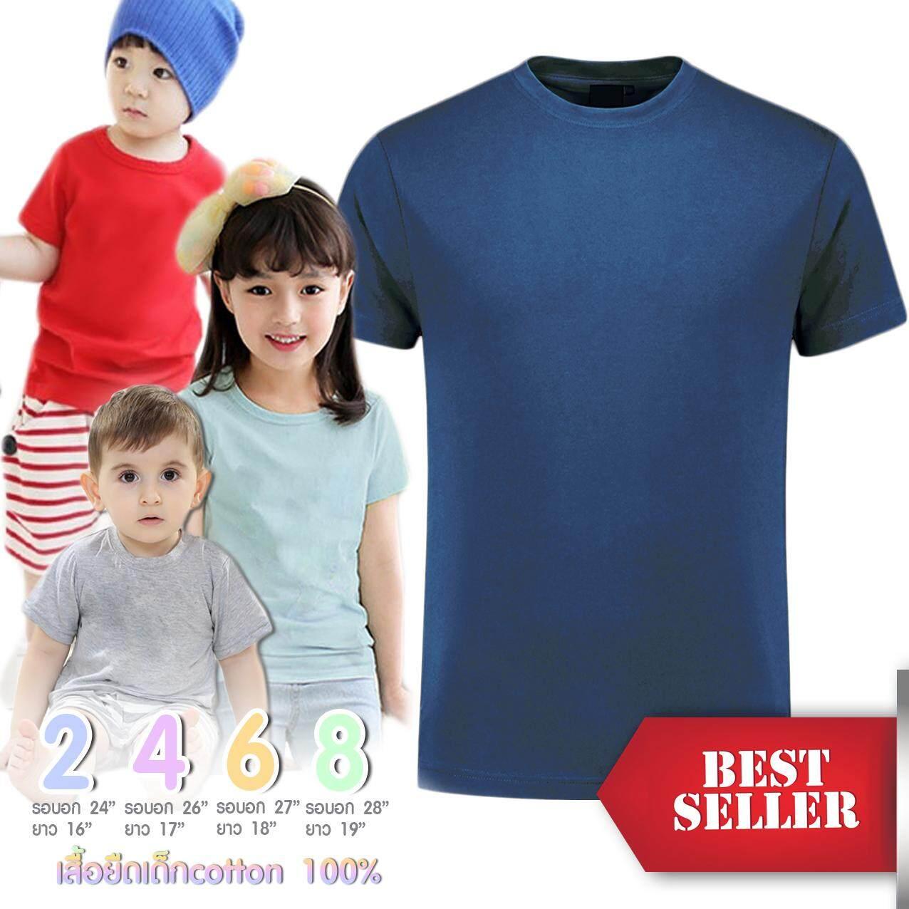 โปรถูก 59บ.จำนวนจำกัด เสื้อยืดเด็ก เสื้อยืดคอกลมสีพื้น 2-4-6-8 ขวบ เสื้อยืดผ้าฝ้าย คอตตอน 100% เสื้อใส่สบาย By World Of T-Shirts.