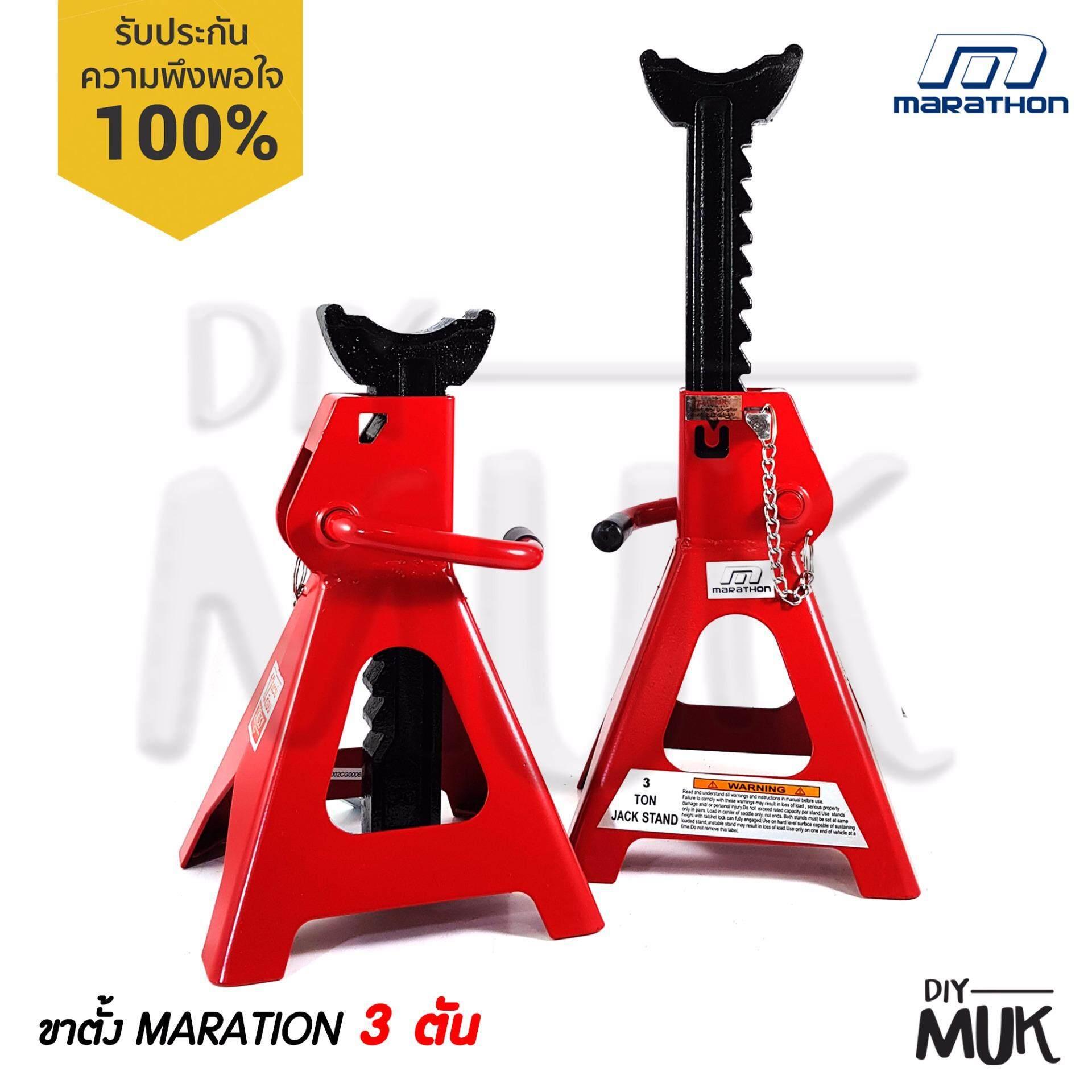 Marathon ขาตั้งยกรถ ขาตั้งรถยนต์ 4 ขา แบบมีหมุดล็อค 2 ชั้น รับน้ำหนักได้ 3 ตัน (สีแดง) 2ชิ้น/ชุด รุ่น T43002 By Diymuk.