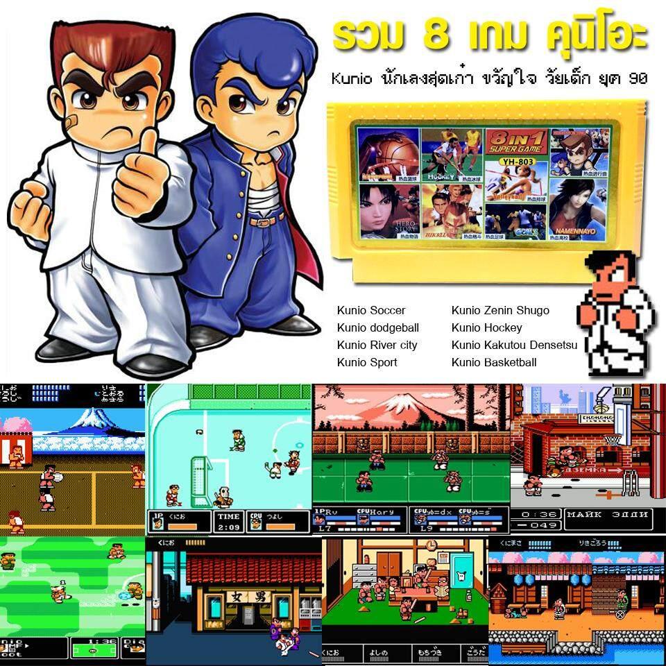 ตลับรวมเกมส์ คูนิโอะ 8 เกมส์ นักเลงยุค 90's Kunio เล่นกับเครื่องเกมส์ตลับได้ทุกรุ่น