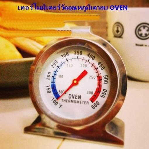 เครื่องวัดอุณหภูมิ เตาอบ เทอร์โมมิเตอร์เตาอบ ความร้อน0-300เซลเซียส หรือ 100-600f Thermometer.
