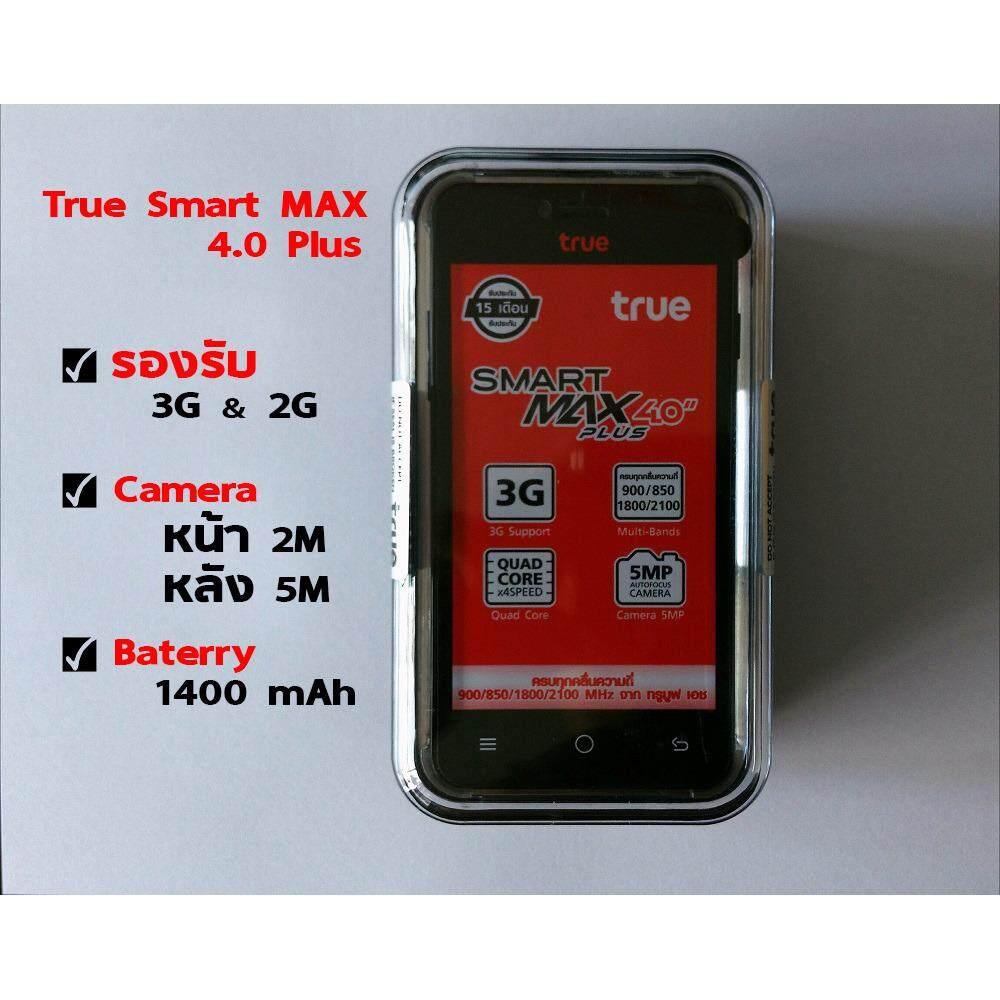 True SMART MAX 4.0 Plus(Navy Blue)