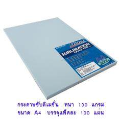 Hi-jet  กระดาษซับลิเมชั่น 100  แกรม (Sublimation Paper) ขนาด A4 แพ็คละ  100  แผ่น หลังชมพู
