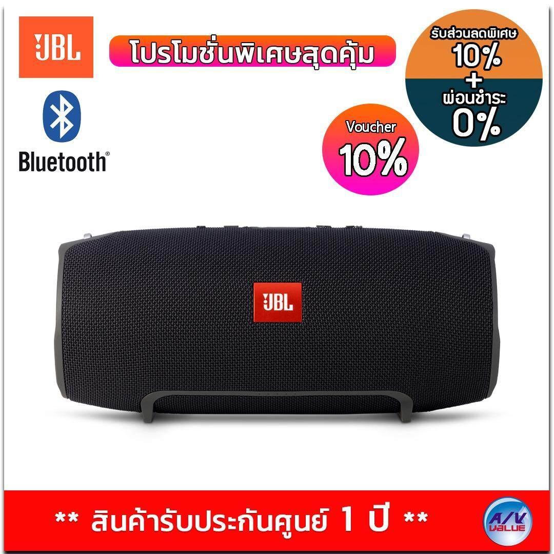 ขาย Jbl Wireless Bluetooth Streaming Xtreme Black Jbl