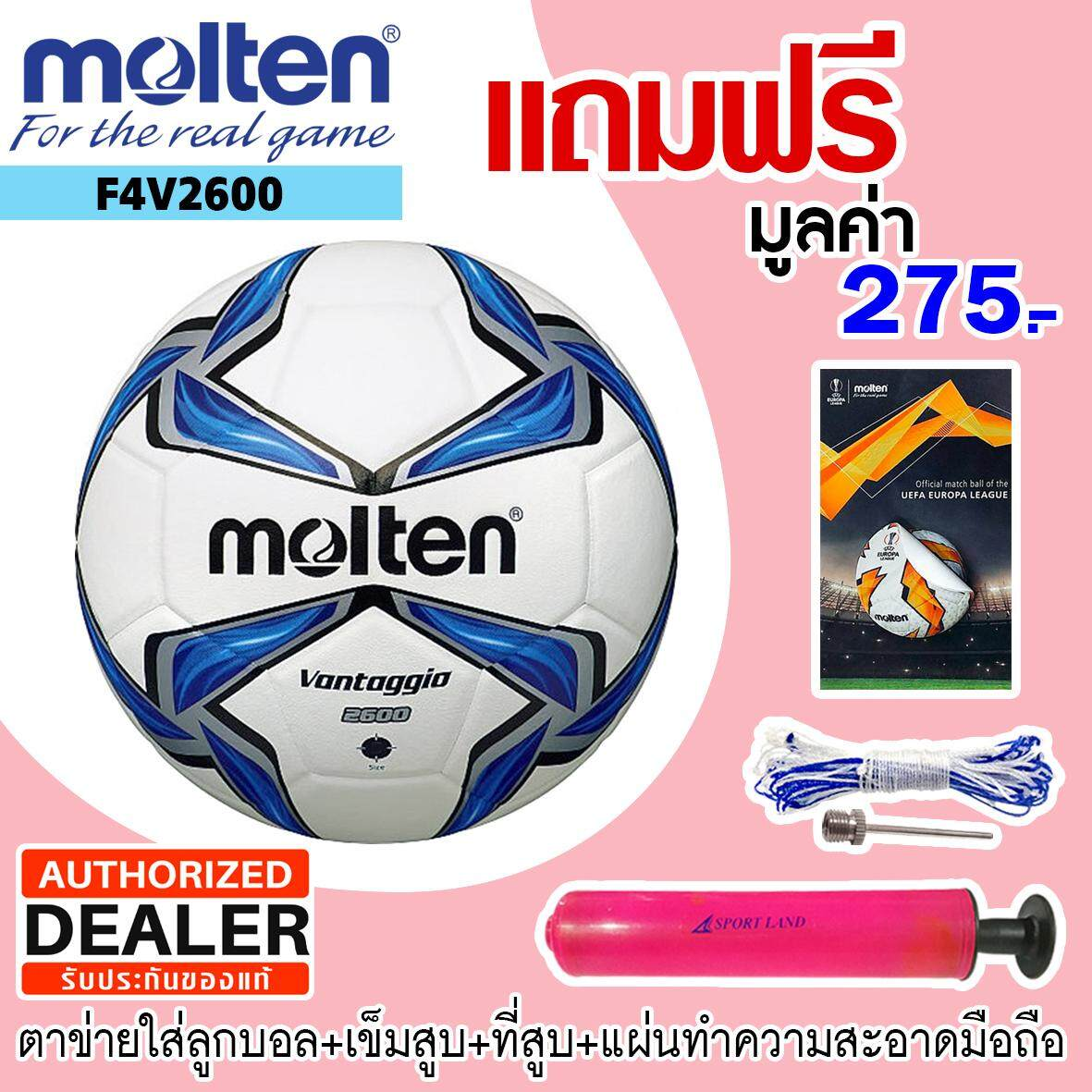 MOLTEN Football ลูกฟุตบอลหนังอัด หนัง PU molten F4V2600 เบอร์4 (750)  แถมฟรี ตาข่ายใส่ลูกฟุตบอล + เข็มสูบลม + สูบมือ SPL รุ่น SL6 สีชมพู + แผ่นทำความสะอาดมือถือ