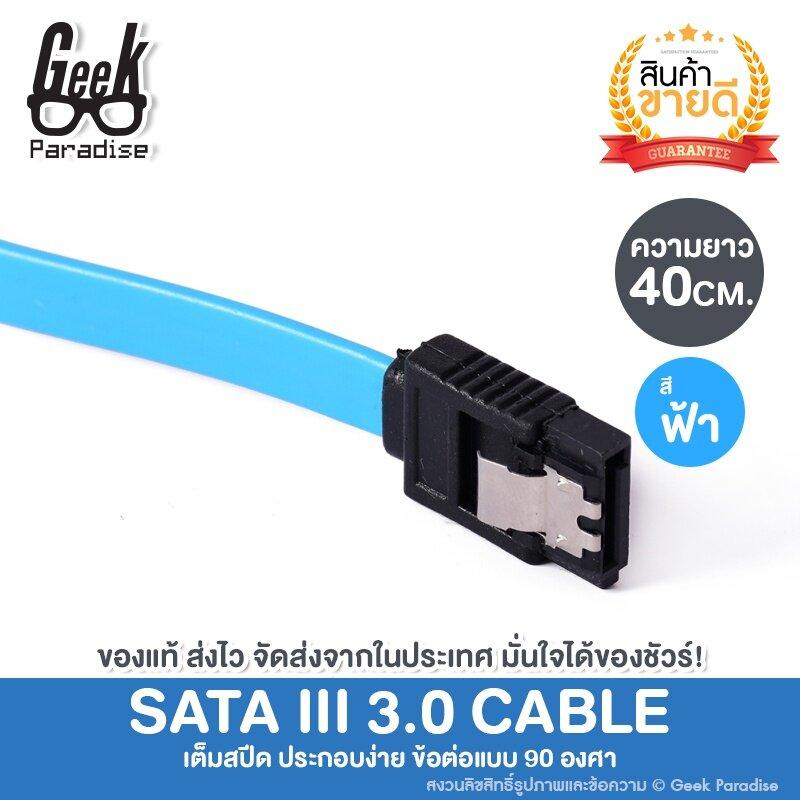 1 x Asus High Quality Original White Black SATA 3 6GB//s Cable 50cm