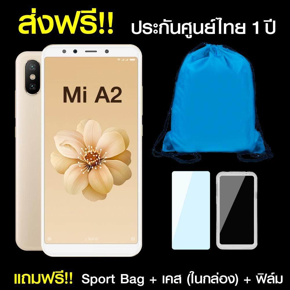 ยี่ห้อไหนดี  นครพนม 【แพ็คส่งใน 1 วัน】【ส่งฟรี!!】Xiaomi Mi A2 (4/64GB) ฟรี!! Sport Bag(คละสี) + ฟิล์มกันรอย + มาพร้อมเคสในกล่อง [[ รับประกันศูนย์ไทย 1 ปีเต็ม!! ]] / ShoppingD