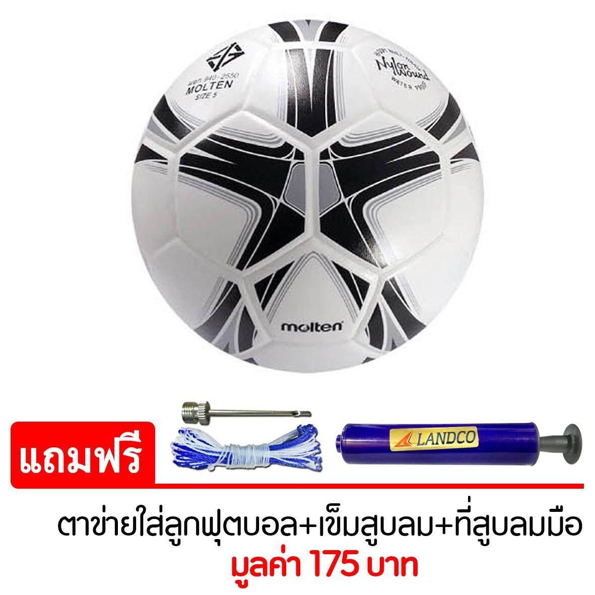 ส่วนลด Molten ฟุตบอลFootball Mot Pvc F5Y1505 Wk เบอร์5 แถมฟรี ตาข่ายใส่ลูกฟุตบอล เข็มสูบสูบลม สูบมือ Spl รุ่น Sl6 สีน้ำเงิน Molten