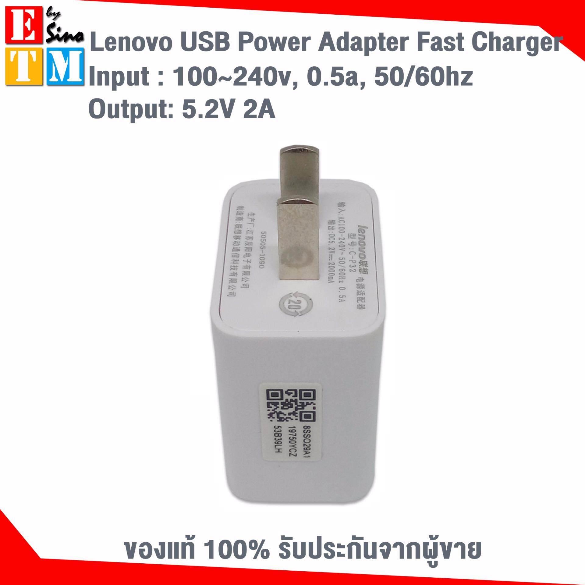 ซื้อ Lenovo หัวชาร์จ Usb Power Adapter Fast Charger 5 2V 2A สีขาว Lenovo ถูก