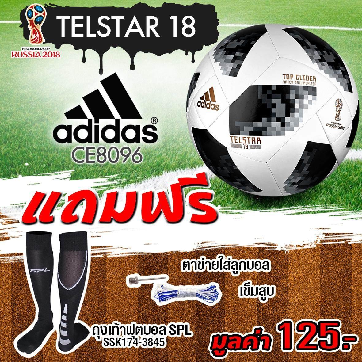 ยี่ห้อไหนดี  ADIDAS ฟุตบอลหนัง อาดิดาส  FIFA World Cup18 Top G Ball รุ่น Telstar CE8096 แถมฟรี ตาข่ายใส่ลูกฟุตบอล + เข็มสูบสูบลม + ถุงเท้าฟุตบอล Striker 17.3 สีดำ