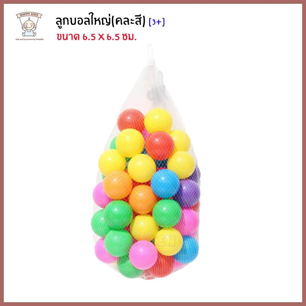 Thaiken บอล 50ลูก ลูกใหญ่ (คละสี) Ball 200big 200 บอล 50ลูก Ball-50 Utt01437 By Thaiken.