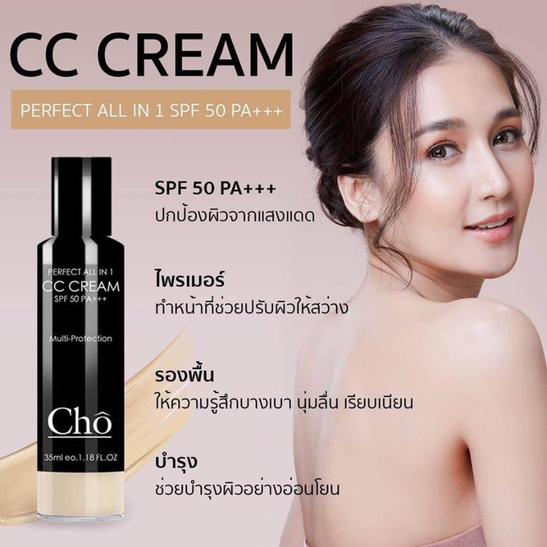 Cho Perfect All In 1 Cc Cream  Spf50 Pa++ซีซีครีมเนย โชติกา บำรุงและปกป้องผิวในขวดเดียวรองพื้น+ไพรเมอร์+บำรุง เบอร์ Cc02 ขาวเหลือง จำนวน 1 ขวด.