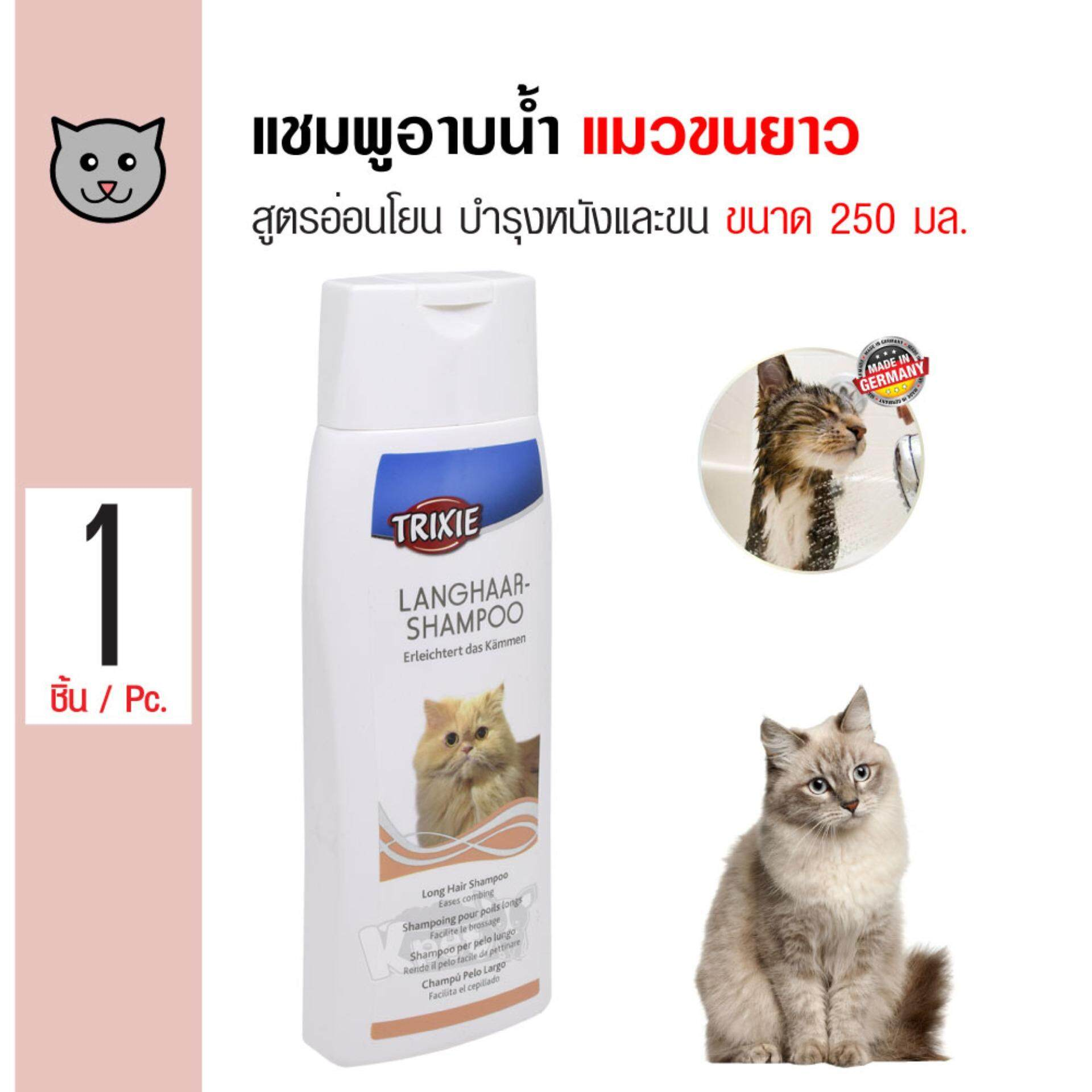 Trixie Cat Shampoo แชมพูแมว สูตรแมวขนยาว อ่อนโยน บำรุงผิวหนังและขน สำหรับแมวขนยาว (250 มล./ขวด) By Kpet.