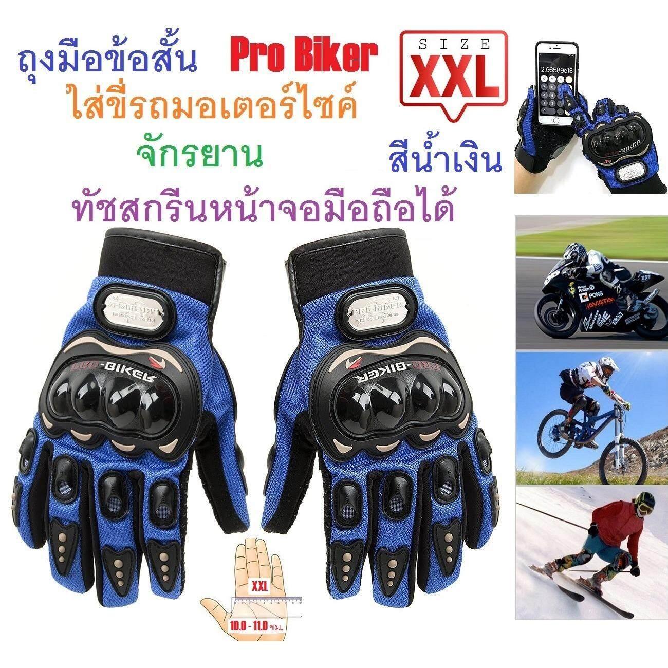 โปรโมชั่น G2G ถุงมือข้อสั้น Pro Biker ใส่ขับรถมอเตอร์ไซค์ ทัชสกรีนหน้าจอมือถือได้ สำหรับชาวไบเกอร์ Size Xxl สีน้ำเงิน จำนวน 1 ชิ้น กรุงเทพมหานคร