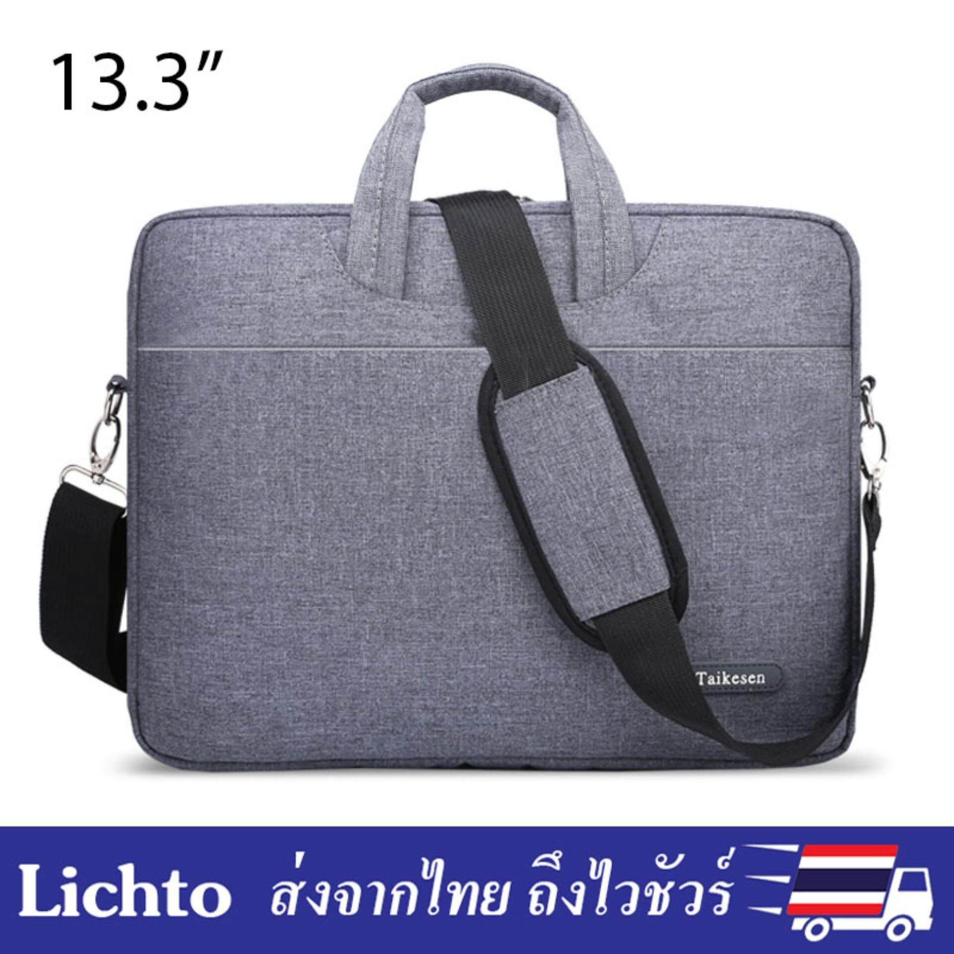 ราคา กระเป๋าใส่โน๊ตบุ๊ค Laptop พร้อมสายสะพาย ขนาด 12 13 นิ้ว Apple Macbook 13 3 นิ้ว สีเทาเข้ม Tks Strap Lichto