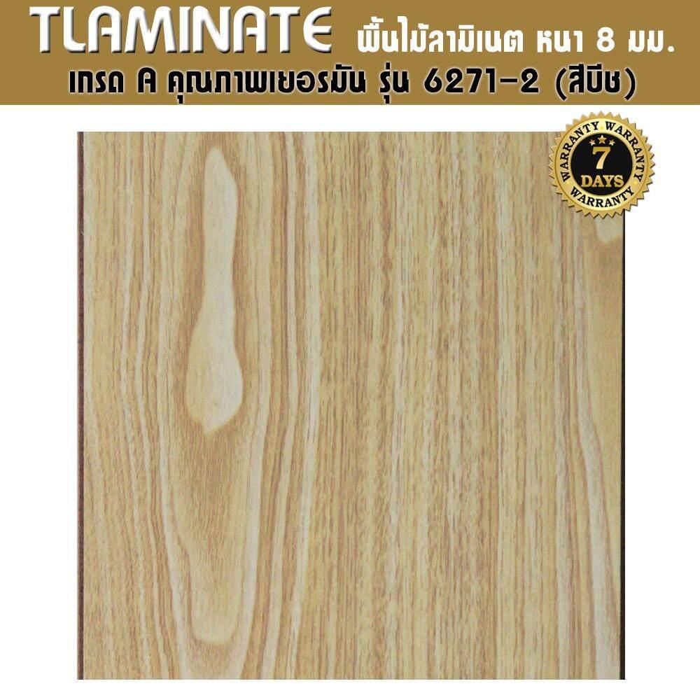 ราคา Tlaminate พื้นไม้ลามิเนต พื้นผิว 3D มีร่องตามลายไม้ หนา 8 มิล 1 แพ๊ค 2 44 ตรม 6271 2 สีบีช Tlaminate ออนไลน์