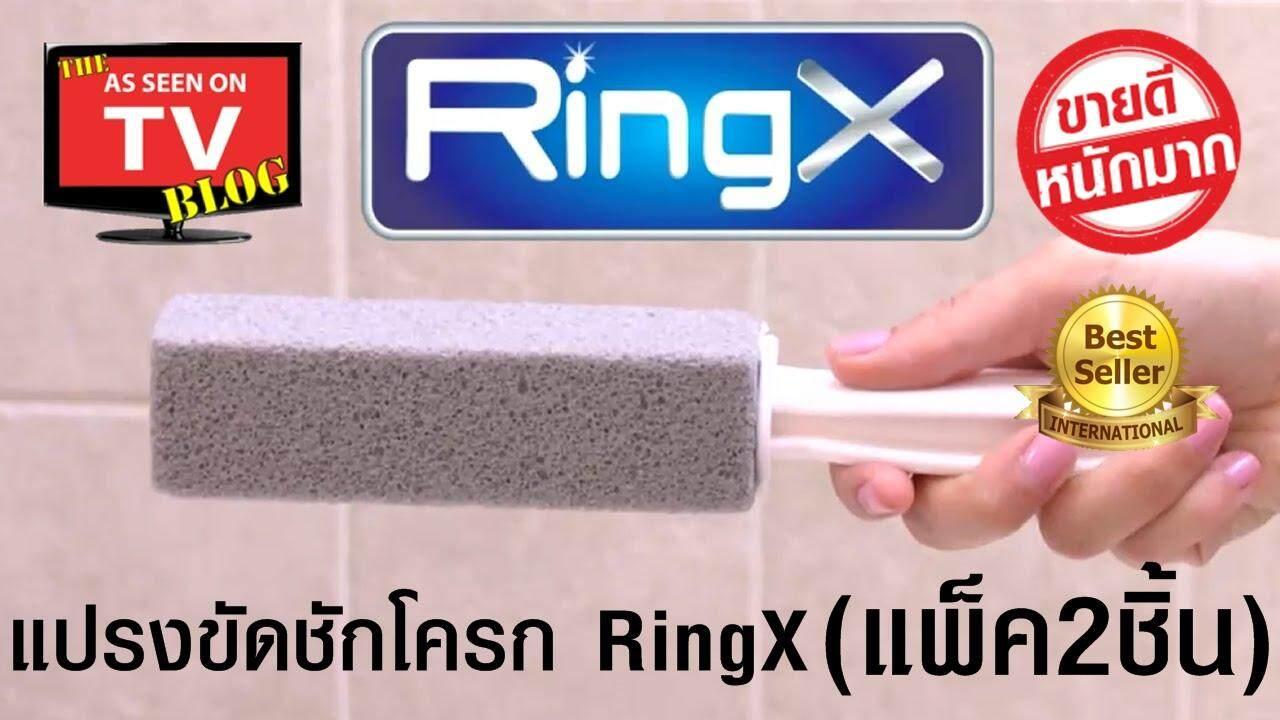 แปรงขัดชักโครก Ringx จากหินภูเขาไฟ Pumice Stone แปรงขัดส้วม ขัดห้องน้ำขจัดคราบฝังแน่นหลุดราบคาบ แพ็ค 2 ชิ้น By Peeposhop029.