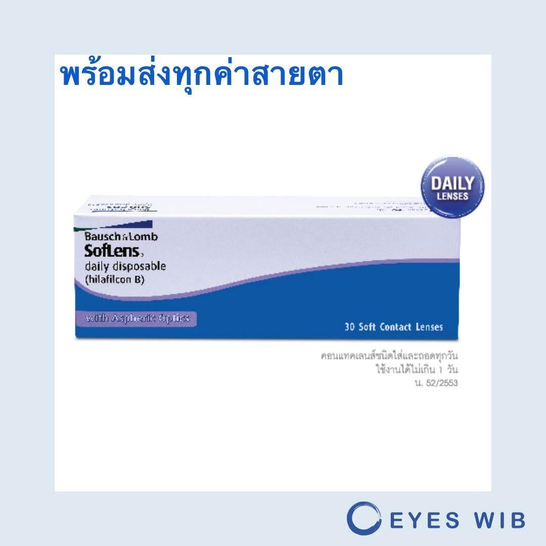 คอนแทคเลนส์รายวัน Bausch & Lomb Daily Disposable ถูกที่สุด By Eyeswib.