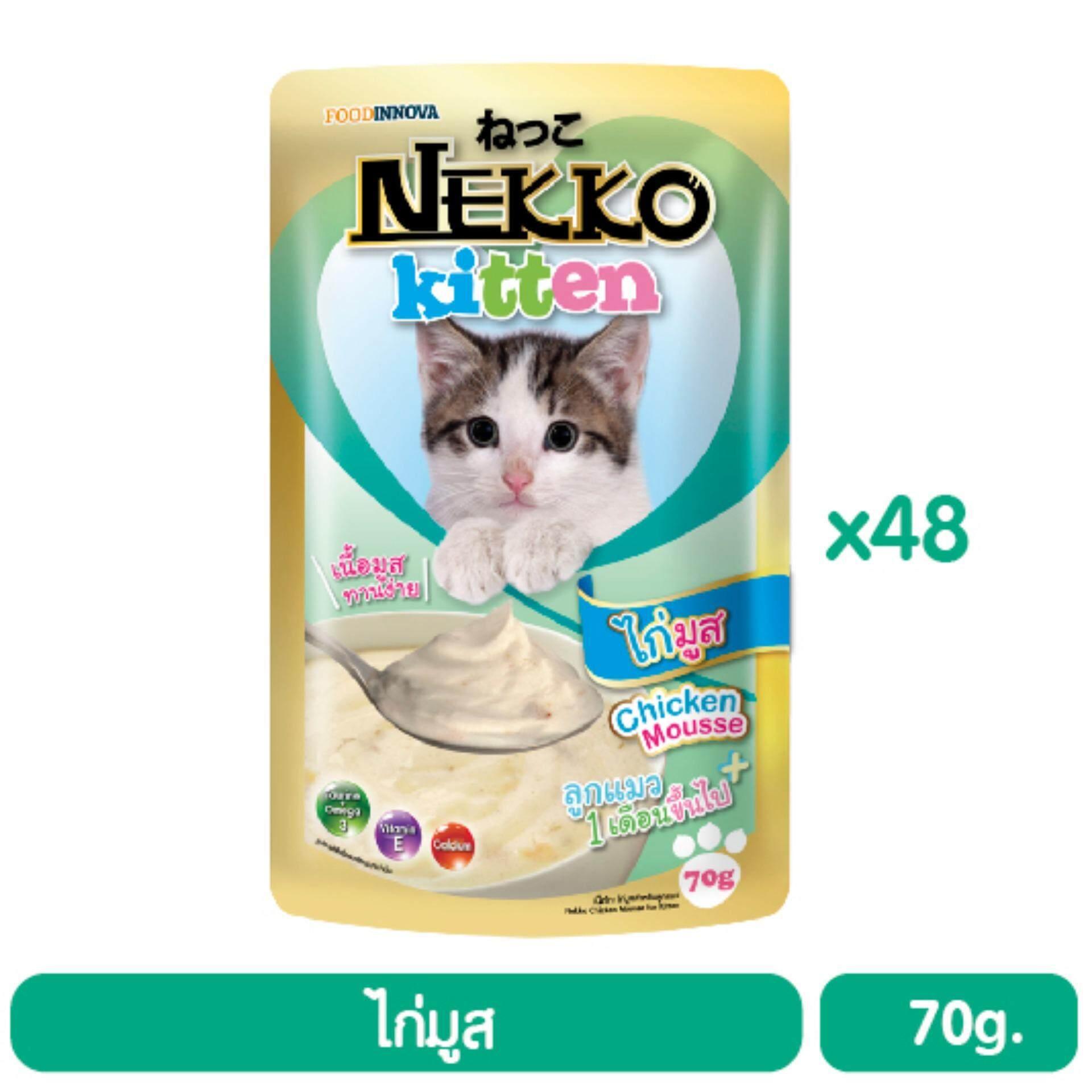 Nekko อาหารแมวเน็กโกะ ไก่มูสสำหรับลูกแมว 70 g. x 48 ซอง