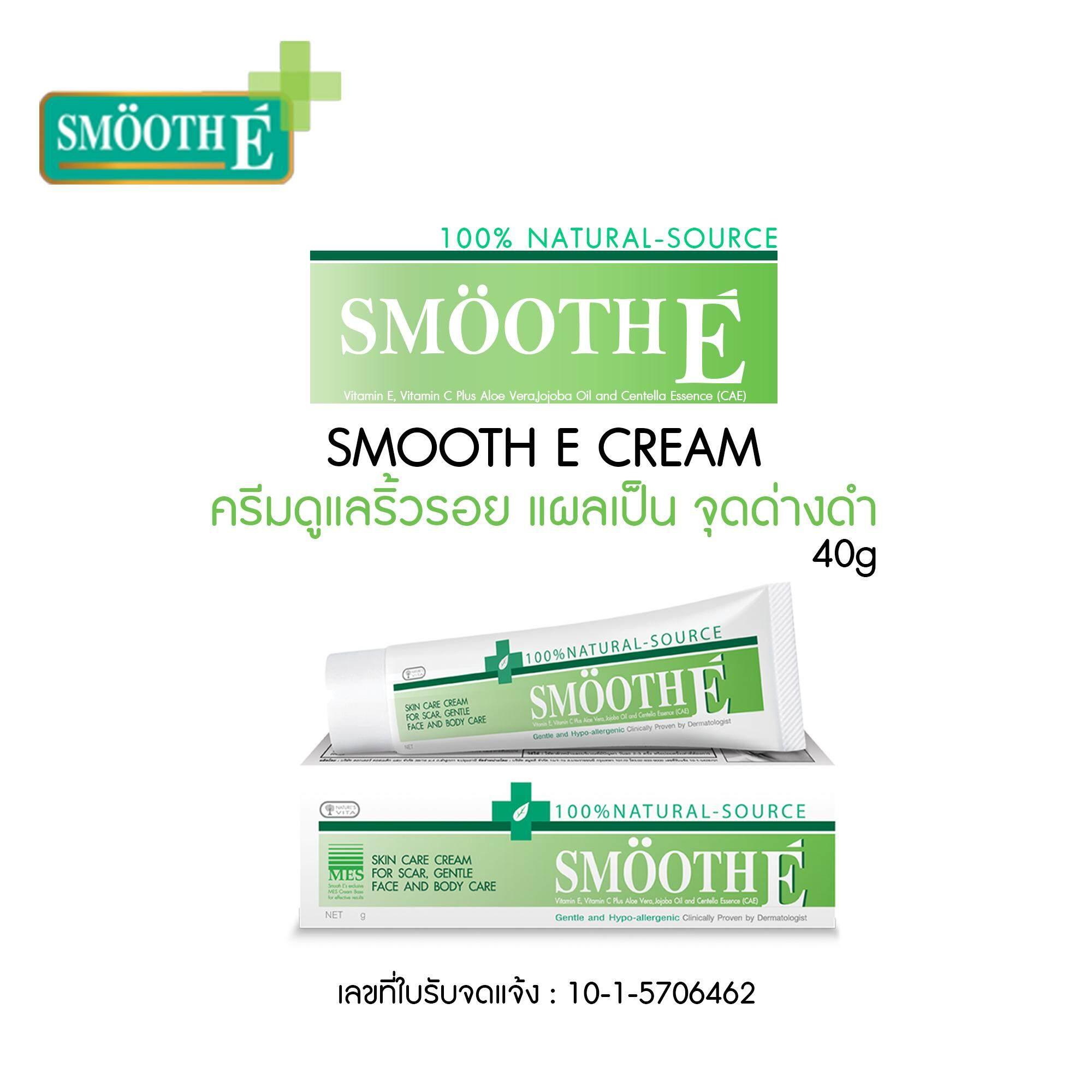 Smooth E Cream 40 G. ลดเลือนริ้วรอย มีส่วนผสมของวิตามินอีธรรมชาติ ฟื้นฟูและยืดอายุผิว กระตุ้นการสร้างเซลล์ผิวใหม่ ใช้ได้ผลดีกับการลดรอยแผลเป็น.