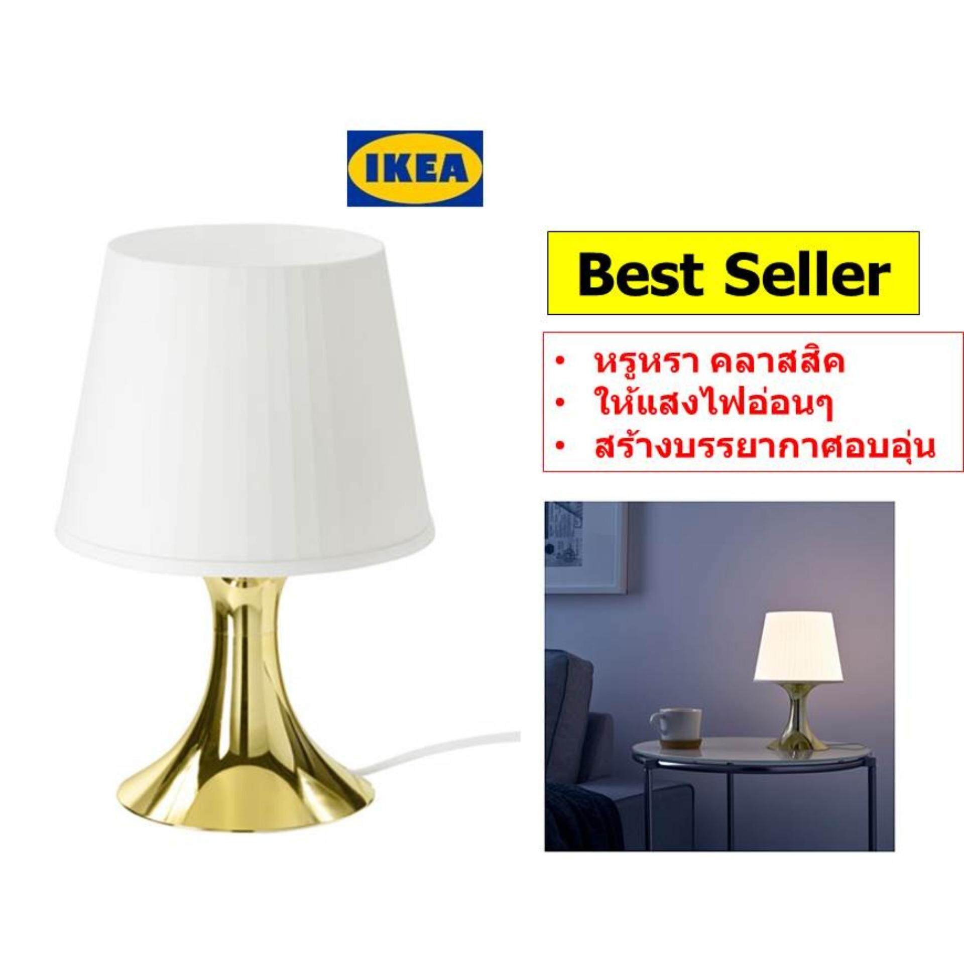 IKEA Home Table Lamps