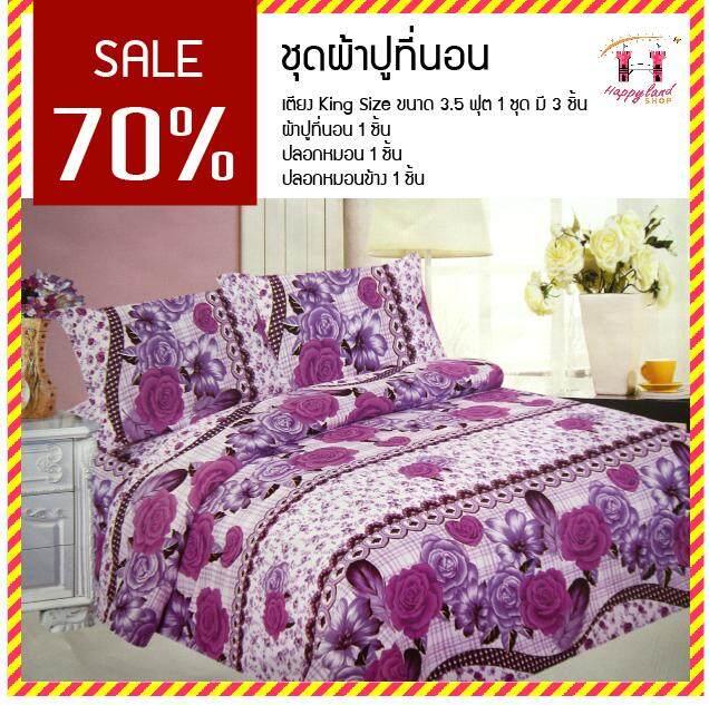 ชุดผ้าปูที่นอนคละลายดอกกุหลาบสีม่วง 3.5ฟุต 3ชิ้น รุ่น Hl963090.