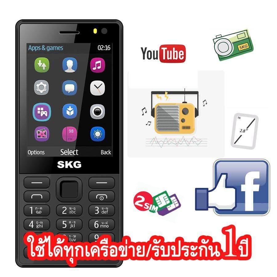 NEW SKG โทรศัพท์ ปุ่มกด 2.8นิ้ว 2ซิม รุ่น N-83i ใช้ได้ทุกเครือข่าย(รับประกัน1ปี)