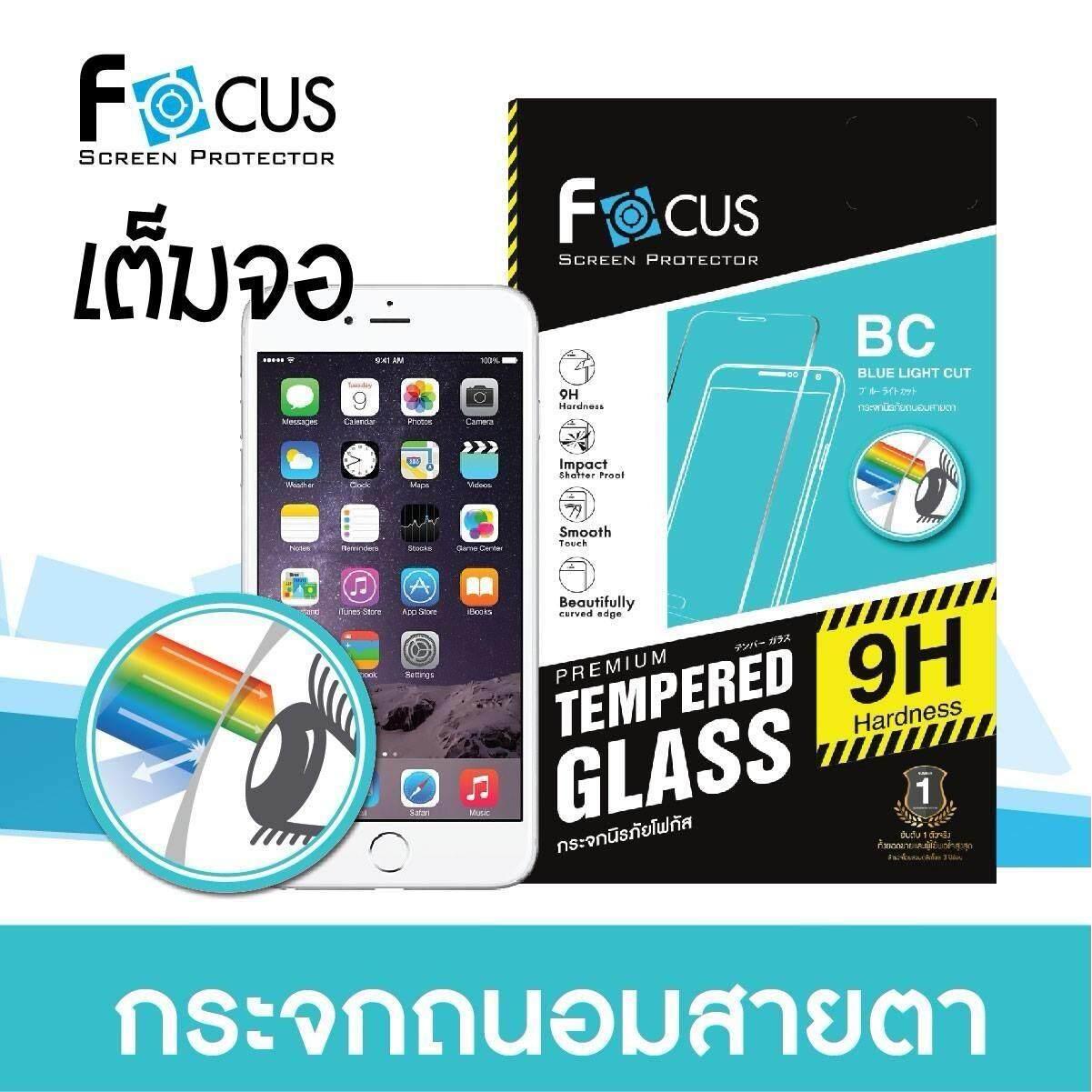 ขาย ฟิล์มกระจกถนอมสายตา Iphone6 6S เต็มจอ สีขาว ของแท้ ราคาถูกที่สุด