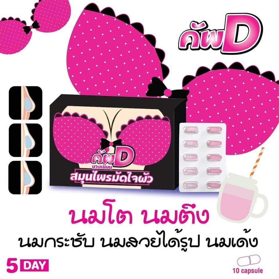 คัพ D สมุนไพรมัดใจผัว บรรจุ 10 แคปซูล (3 กล่อง) By S&k Shop.