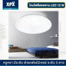 XPX โคมไฟติดเพดาน   ลายดอกClover และ ขาวล้วน โคมไฟ ติดเพดาน ประหยัดไฟ ทนทาน LED 12w รุ่น JD17 JD17W