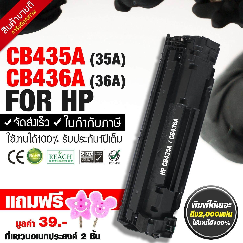 HP หมึกพิมพ์เลเซอร์เทียบเท่า (1 ตลับ) สำหรับ CB435A / CB436A HP LaserJet P1005P1006 P1505