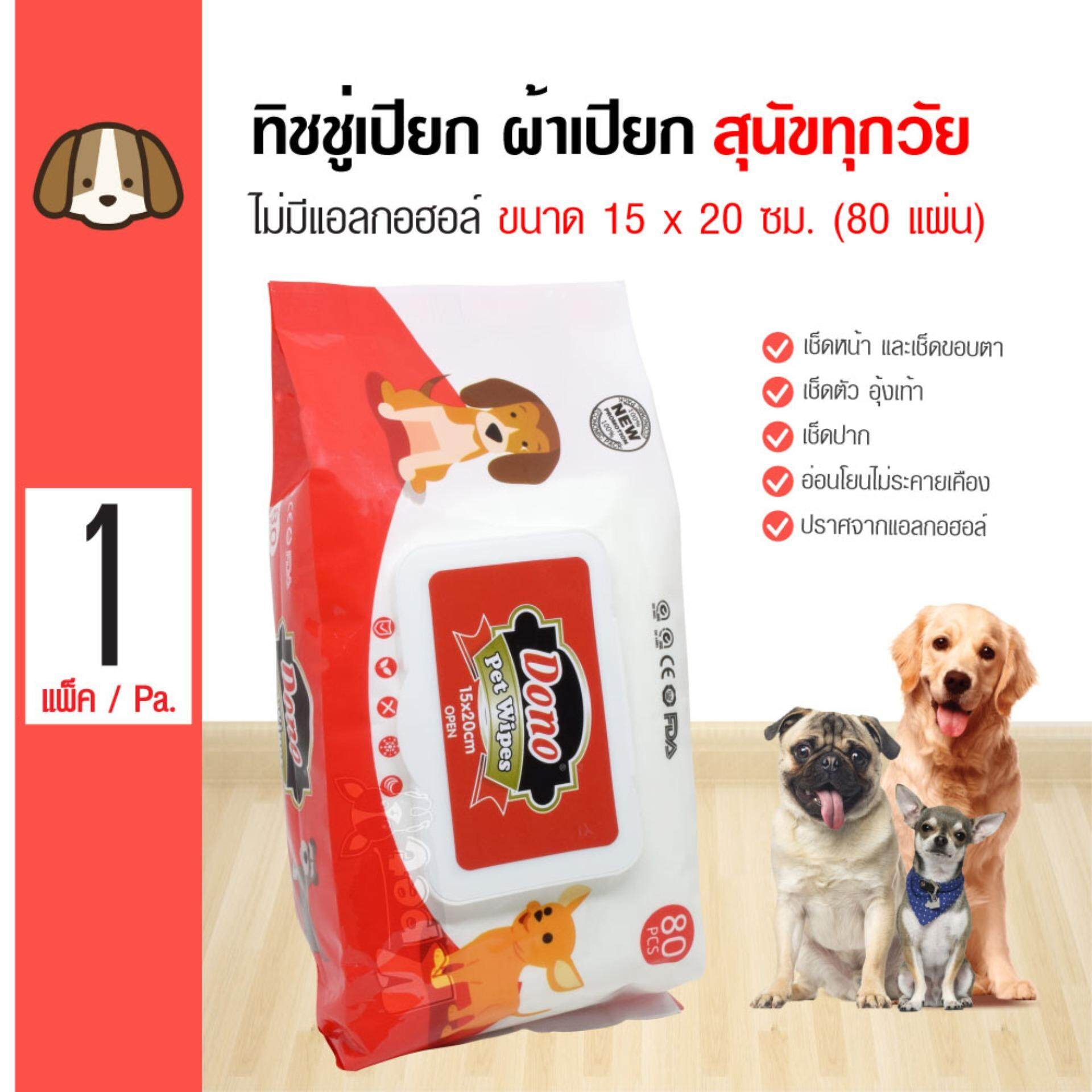 Dono Pet Wipes ผ้าเปียกทำความสะอาด ไม่มีแอลกอฮอล์ ทิชชู่เปียก สำหรับสุนัขทุกวัย ขนาด 15x20 ซม. (80 แผ่น/ แพ็ค) By Kpet.