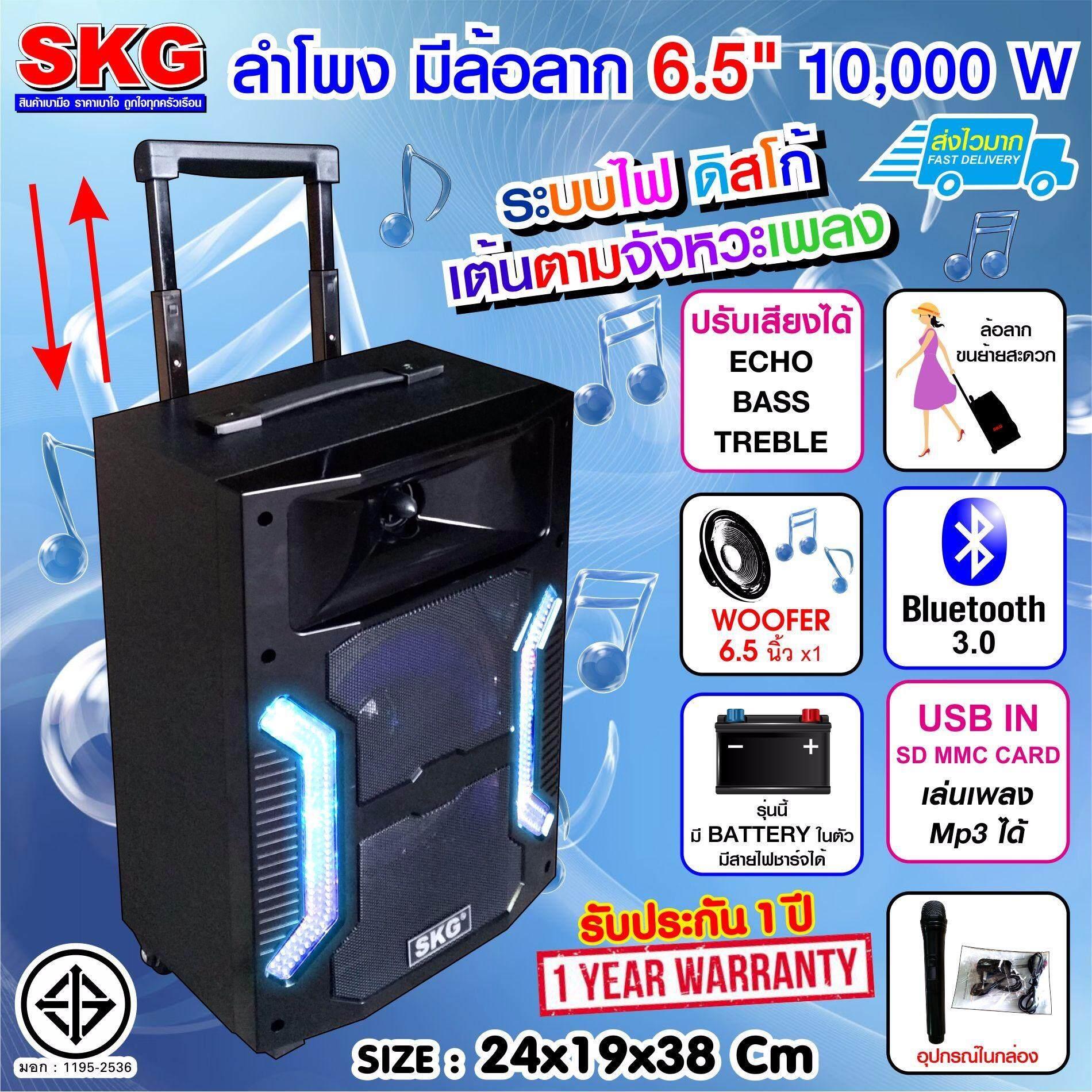 SKG ลำโพง 6.5 นิ้ว 10,000 W แบบมีล้อลาก รุ่น AV-5801 (สีดำ)