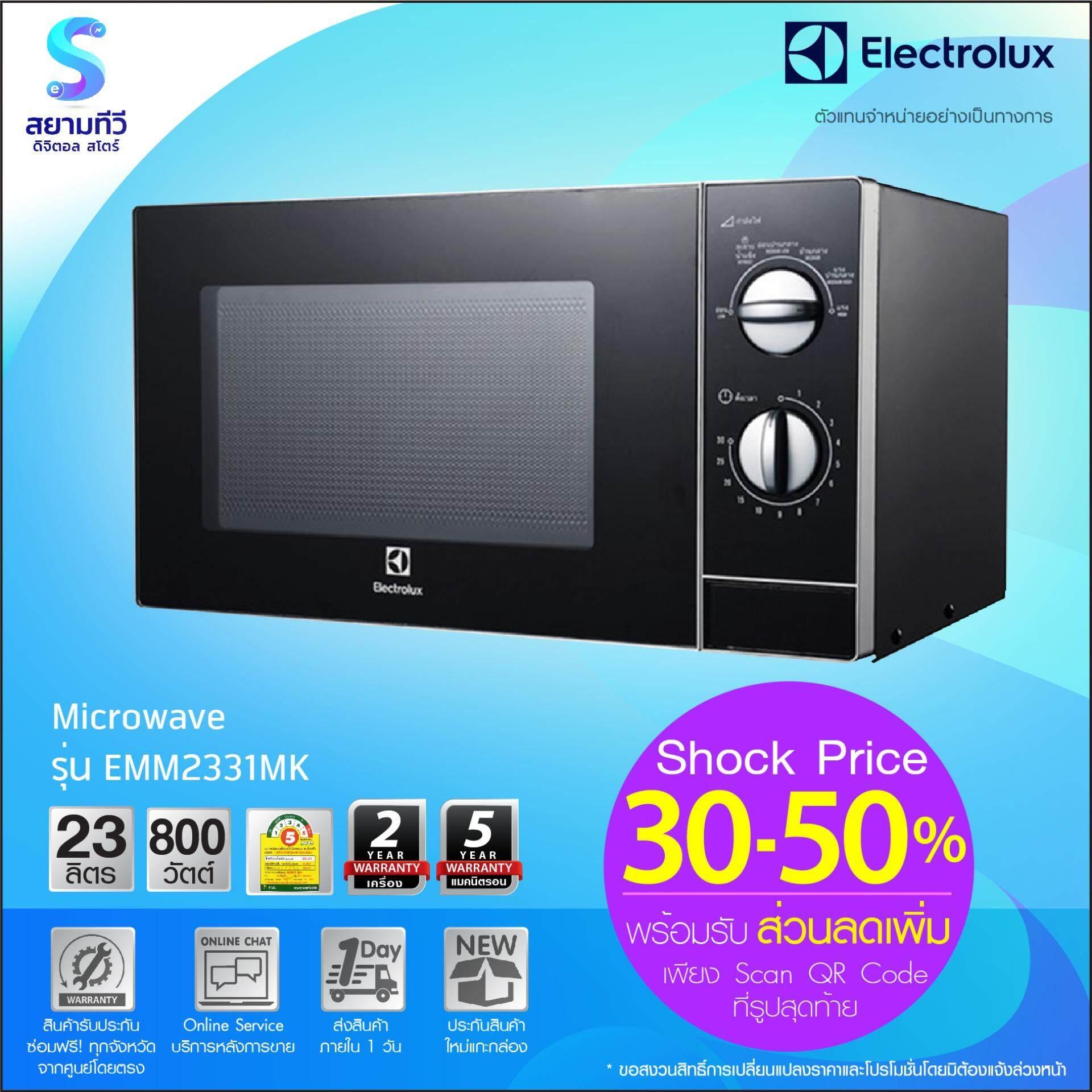Microwave  ELECTROLUX EMM 2331MK ,23L